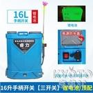 電動噴霧器農用高壓新式智慧鋰電打藥機12v背負式霧化消毒自動YJT 【快速出貨】