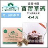 *WANG*美國摩米 MOMI 苜蓿草磚 35%高纖維質 454g(兔飼料/苜蓿草塊//幼兔、龍貓、天竺鼠)