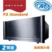 《麥士音響》 ANTHEM 後級擴大機 P2 /Standard