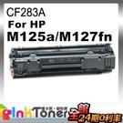HP CF283A No.83A相容碳粉...