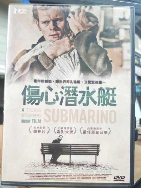 挖寶二手片-0B03-365-正版DVD-電影【傷心潛水艇】-雅各賽德倫 彼得普勞柏格(直購價)