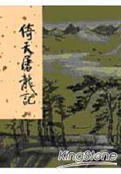 倚天屠龍記(四)新修版