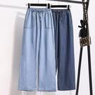 冰絲褲 超大碼牛仔闊腿褲女夏季薄款鬆緊腰垂感寬鬆顯瘦冰絲休閒拖地褲子