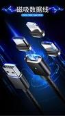 磁吸數據線蘋果安卓手機通用充電線三合一 創時代3C館