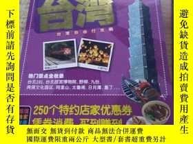 二手書博民逛書店罕見樂遊臺灣Y241950 : 欣傳媒股份有限公司 : 欣傳媒股