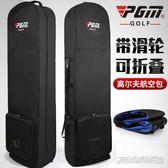 高爾夫球桿托運包防塵袋飛機托運可折疊滑輪航空包尼龍球包袋 QQ28025『MG大尺碼』
