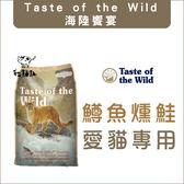 送400g,Taste of the Wild海陸饗宴〔峽谷河鱒魚燻鮭,全貓糧,7kg〕