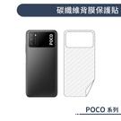 POCO X3 Pro 碳纖維背膜保護貼 保護膜 手機背貼 手機背膜