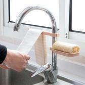 【全館】現折200浴室水龍頭瀝水置物架水池收納架廚房用品水槽海綿抹布瀝水架皂托