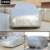 汽車車罩遮陽罩外套車棚防曬防雨隔熱加厚車衣防塵車套套子蓋車布 好樂匯
