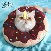 寵物名牌 喵記 寵物貓咪伊麗莎白項圈甜甜軟圈貓咪脖圈脖套防抓防舔頭套【超低價狂促】