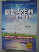 【書寶二手書T6/心靈成長_MEU】感動人生的100個心靈故事_陳凱文