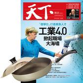 《天下雜誌》半年12期 贈 頂尖廚師TOP CHEF頂級超硬不沾中華平底鍋31cm