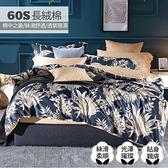 【eyah】60支長絨棉新式兩用被雙人床包組-多款任選公爵莊園-藍(贈涼被)