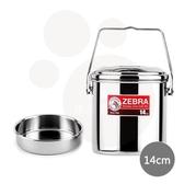 【ZEBRA】斑馬新型SUS304不鏽鋼提鍋14cm/2.0L