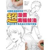 向職業漫畫家學習(超漫畫素描技法來自於男子角色設計的製作現場)