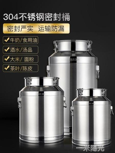 304不銹鋼密封桶食用花生油牛奶桶釀酒發酵桶米桶陳皮茶葉儲存罐 WD 聖誕節免運