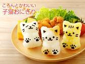 寶寶小貓飯團造型模具貓爪紫菜海苔壓花器飯團模 概念3C旗艦店
