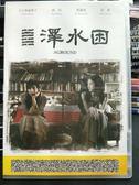 挖寶二手片-P02-204-正版DVD-華語【澤水困】-鍾瑶 大久保麻梨子 袋毅 班鐵翔