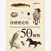 改變歷史的50種動物【城邦讀書花園】