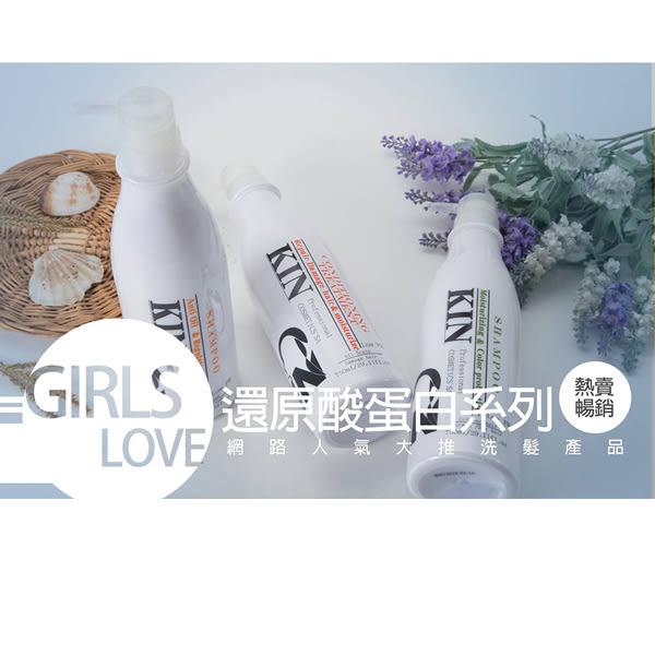 (任選二入390元) KIN 還原酸蛋白洗髮精/護髮素 250mL