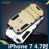 iPhone 7 4.7吋 變形盔甲保護套 軟殼 鋼鐵人馬克戰衣 防滑防摔 全包帶支架 矽膠套 手機套 手機殼