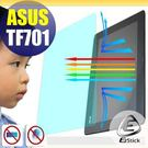 【EZstick抗藍光】ASUS Transformer Pad TF701 TF701T 10吋 專用 防藍光護眼螢幕貼 靜電吸附