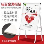 鋁合金海報架KT板展架折疊廣告牌廣告架子立式立牌宣傳展示架落地CY『小琪嚴選』