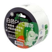北極熊白色PVC冷氣膠帶48mm*24M