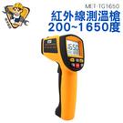 《精準儀錶旗艦店》溫度槍 測溫槍 溫度儀 CE工業級200~1650度紅外線測溫槍 MET-TG1650