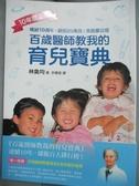 【書寶二手書T1/保健_MRE】百歲醫師教我的育兒寶典_林奐均