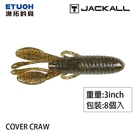 漁拓釣具 JACKALL COVER CRAW 3吋 復刻版 [路亞軟餌]