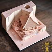 便簽3D立體建築藝術生日禮物拱亭便利貼【雲木雜貨】