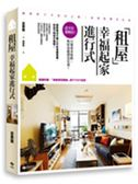 (二手書)租屋‧幸福起家進行式: 忍不住要模仿!只要基本裝修,租屋也能漂亮有型