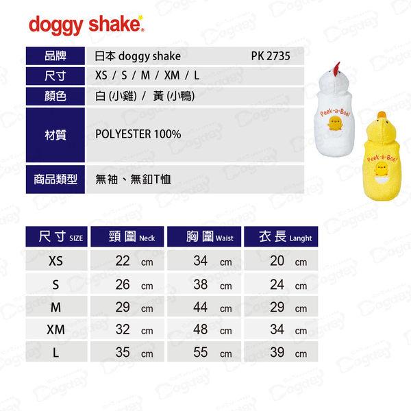 狗日子日本《Doggy Shake》小鴨T恤 L號  絨棉舒適 寵物變裝 小黃鴨鴨