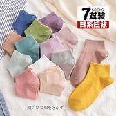 襪子女士短襪春秋純色淺口棉襪短款女襪夏季薄款船襪ins潮春夏白 草莓妞妞