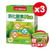 三多消化酵素Plus膜衣錠 60粒X3盒 (實體店面公司貨) 專品藥局【2015146】