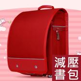 日本熱銷減壓護脊小學書包/日本小學書包/雙肩包/上學/背包