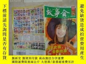 二手書博民逛書店罕見故事會2008-5下》文泉雜誌類50817-31-2Y119