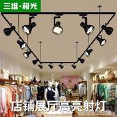 服裝店射燈 led軌道燈par30展廳聚光燈40W45W35W超亮cob導軌射燈