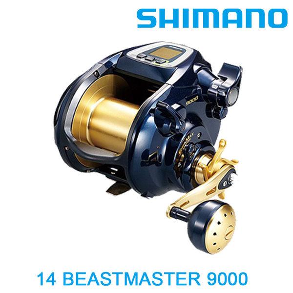 漁拓釣具 SHIMANO 14 BEAST MASTER 9000 (電動捲線器)
