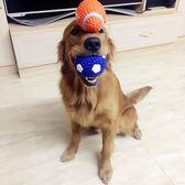 狗狗玩具發聲球球耐咬雪納瑞法斗金毛斗牛薩摩耶專用幼犬磨牙用品 易貨居
