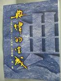 【書寶二手書T1/一般小說_HKM】典律的生成 (第一集)_王德威