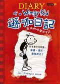 (二手書)遜咖日記(1):葛瑞的中學求生記