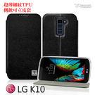 【愛瘋潮】Metal-Slim LG K10 超薄細紋 TPU側掀可立皮套 手機殼