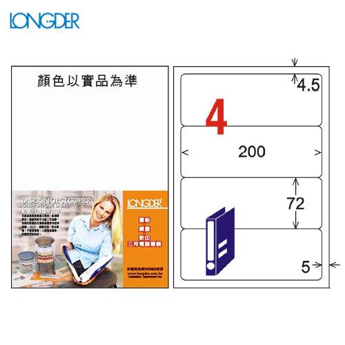 【量販2盒】龍德 A4三用電腦標籤(雷射/噴墨/影印) LD-867-W-A(白)  4格(105張/盒)列印標籤/信封/貼紙