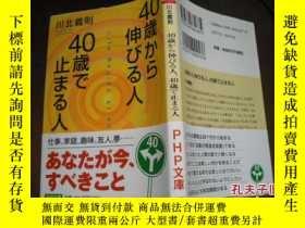 二手書博民逛書店40歲から伸びる人罕見40歲で止まる人Y205889 川北義則