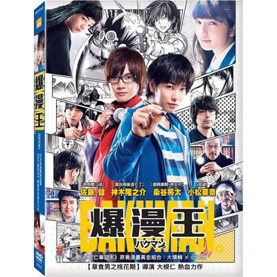 爆漫王DVD 佐藤健/神木隆之介