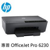 HP 惠普 OfficeJet Pro 6230 雲端高速彩印機