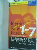 【書寶二手書T3/親子_PAW】快樂新父母1-7有聲書_朱台翔_28CD